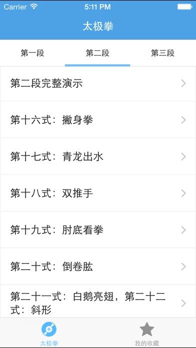 download 太极拳-陈氏太极拳74式视频教学 apps 4