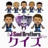 クイズ for 三代目J Soul Brothers Ver