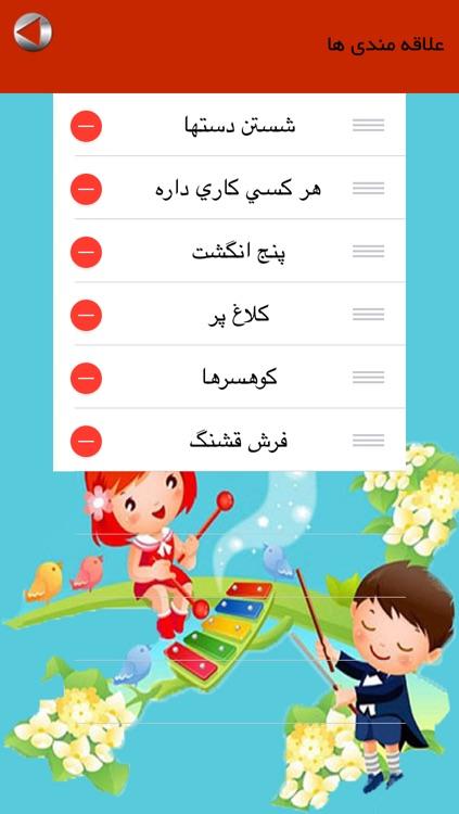 ترانه های کودکانه screenshot-3