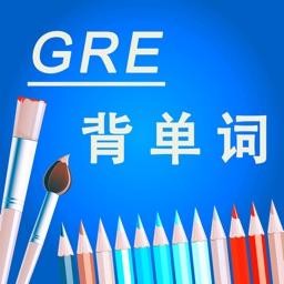 GRE进阶核心词汇背单词免费试用版含语音频 - 最新同步考试大纲必备