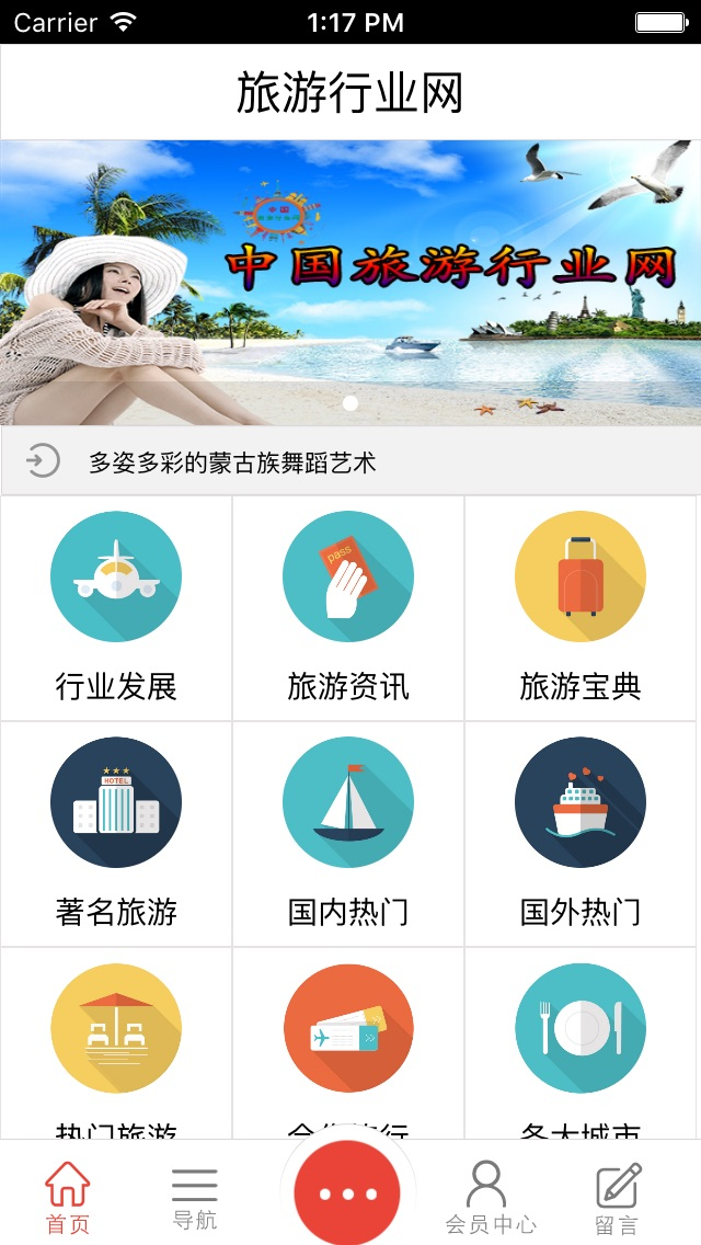 中国旅游行业网客户端