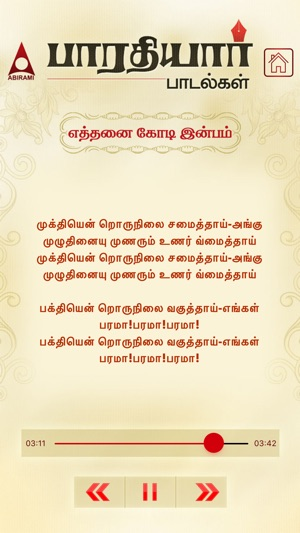 bharathiyar paadalgal in tamil