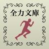 全力文学 - 名作文学を全力疾走! - iPadアプリ