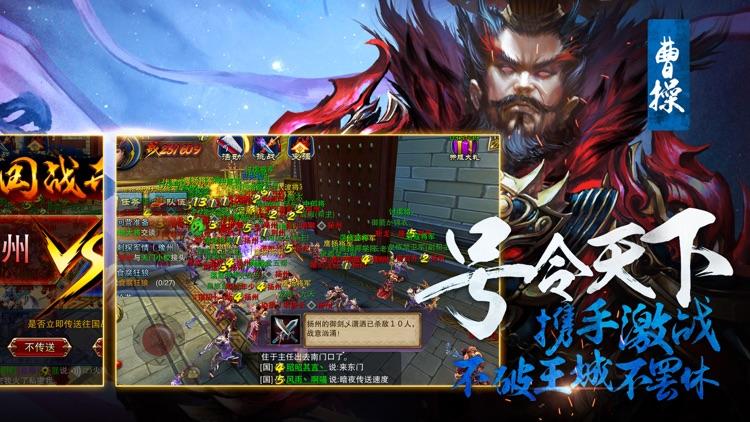 六龙御天-万人国战 screenshot-4