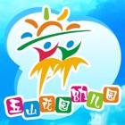 五山花园幼儿园 icon