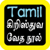 Tamil Audio Bible 泰米尔语圣经 坦米爾語聖經