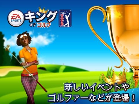 キング オブ ゴルフのおすすめ画像5