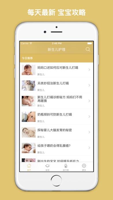 download 新生儿健康护理手册 - 新手父母必学的婴儿护理百科教学大全! apps 2