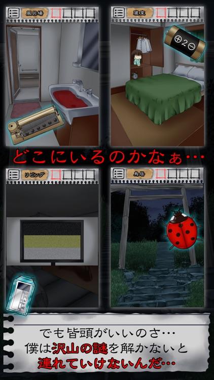脱出ゲーム 謎解き 寝ない子、誰だ screenshot-3