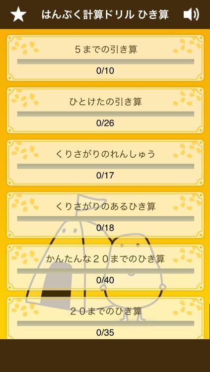 無料はんぷく計算ドリル ひき算小学校1年生算数 By Gakko