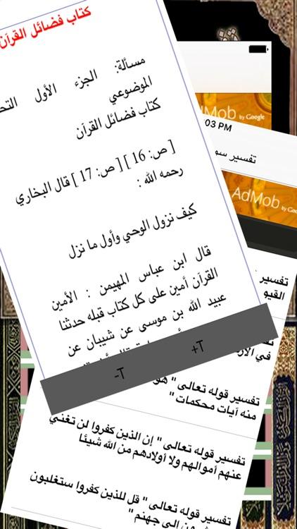 تفسير القران الكريم screenshot-3
