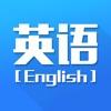 英语 - 英文学习与文化交流平台