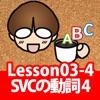 誰でもわかるTOEIC(R) TEST 英文法編 Lesson03 (プラクティス:練習問題と解説)