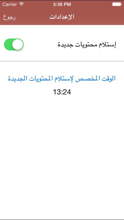 منال العالم screenshot-4