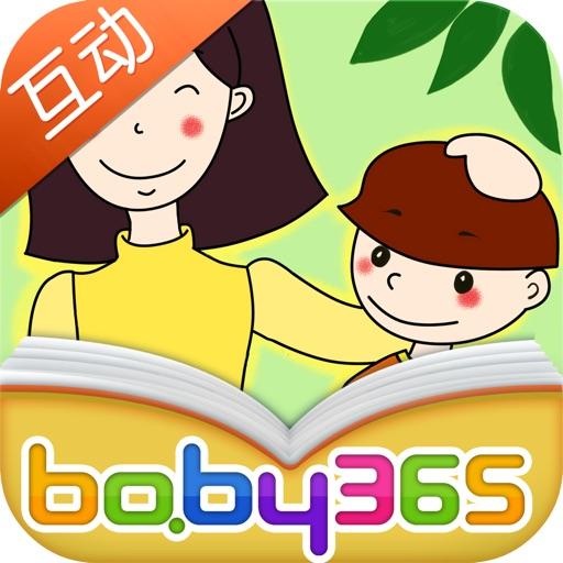 春游-有声绘本-baby365