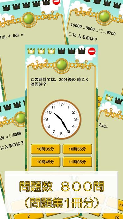 ビノバ 算数-小学生,2年生- 掛け算や時計をドリルで勉強スクリーンショット4