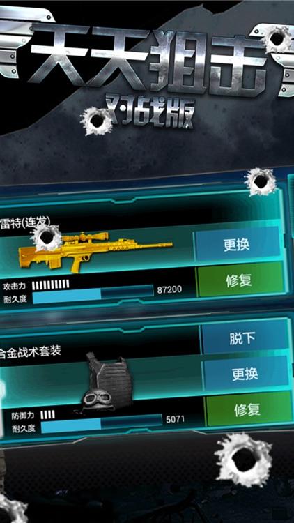 天天狙击:对战版 |联网对战|全球最火第一人称视角射击游戏 screenshot-3
