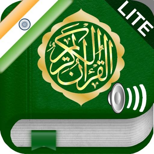Quran Audio mp3 in Hindi (Lite)