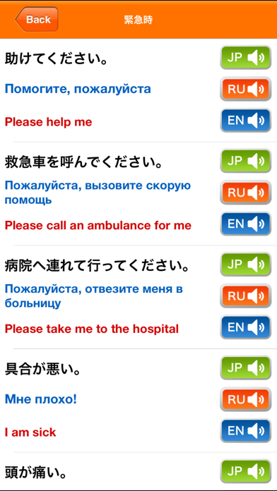 download Medi Pass Russian・English・Japanese medical dictionary for iPhone apps 4