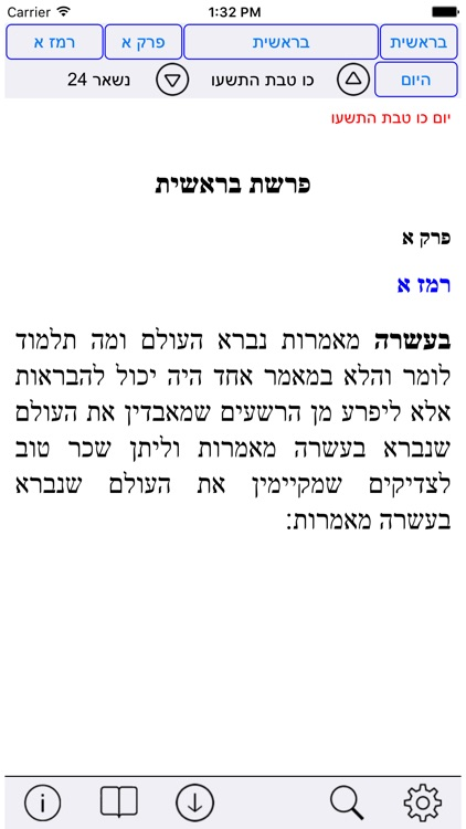 Esh Yalkut Shimoni אש ילקוט שמעוני screenshot-0