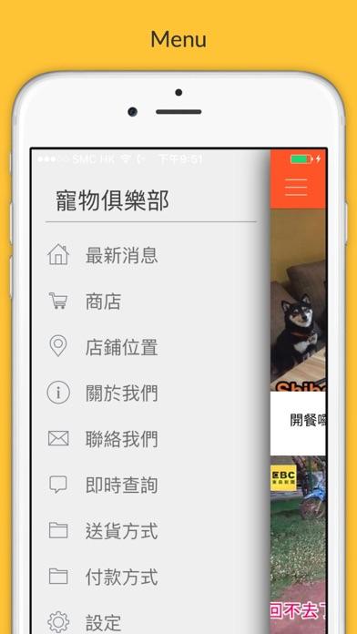 寵物俱樂部屏幕截圖2
