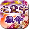 七霊峰推命 - iPhoneアプリ