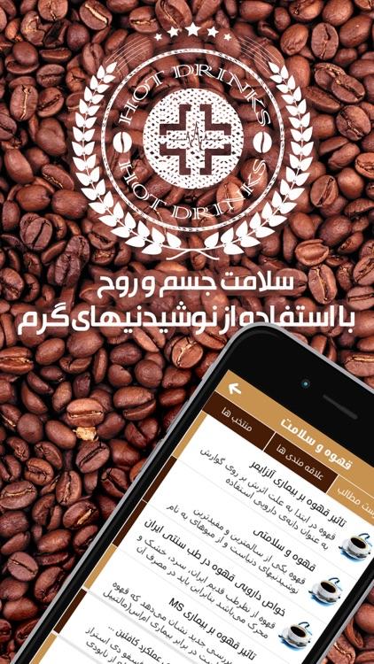 کافی شاپ من - دنیای عطر و طعم قهوه screenshot-3
