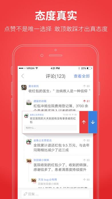 download 网易热-互动交友,评论看天下 apps 4