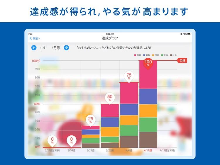 進研ゼミプラス screenshot-4