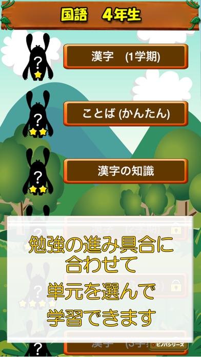 ビノバ 国語-小学生,4年生- 漢字や俳句をドリルで勉強スクリーンショット3