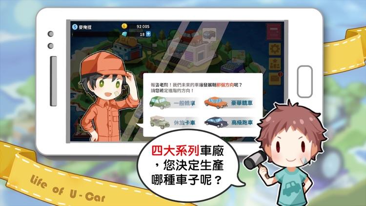 汽車人生 screenshot-3