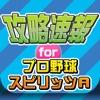 攻略ニュースまとめ速報 for プロ野球スピリッツA(プロスピA) - iPadアプリ