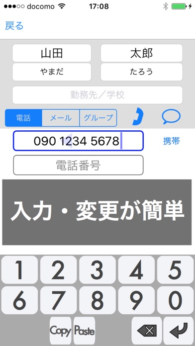 ContactEdit - グループ分け/プレフィックス番号/バックアップに対応した電話帳のスクリーンショット1