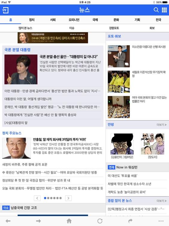 경향신문 for iPad