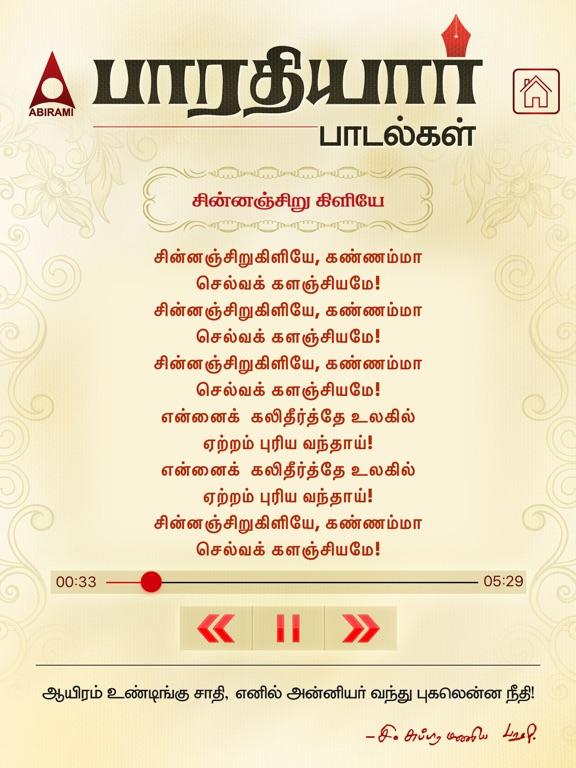 bharathiyar kavithaigal pdf free download