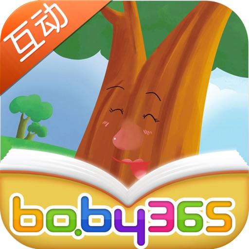 树干妈妈-故事游戏书-baby365