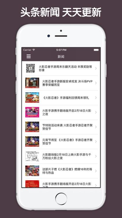 最全攻略 For 火影忍者 screenshot-3