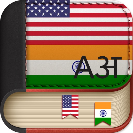 Offline Hindi to English Language Dictionary iOS App