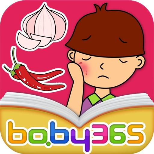 辣乎乎-有声绘本-baby365