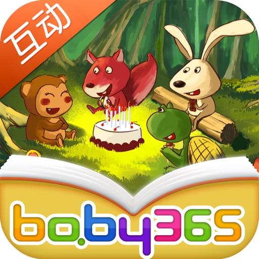 Piggy's Gift-baby365