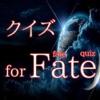 クイズ for Fate(フェイト)