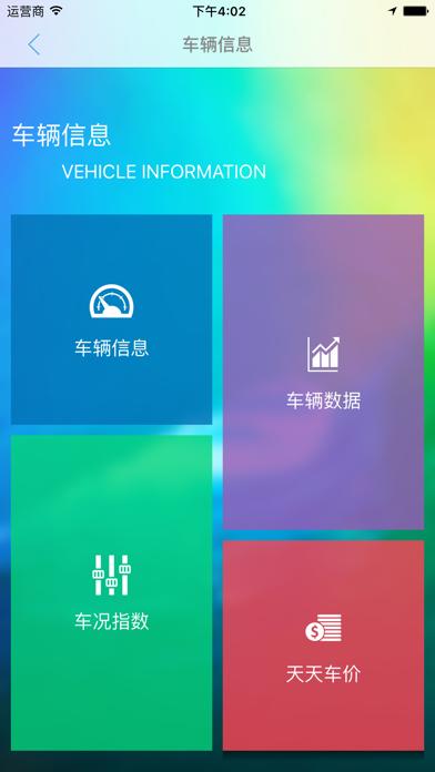 唯车汇-东汇汽车屏幕截图2