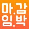 마감임박 - 유통기한 임박 제품 쇼핑몰 모음