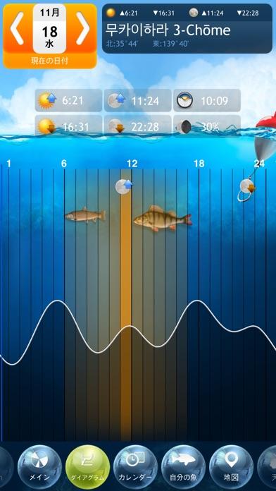 フィッシング・デラックス-釣りに最適な日時... screenshot1
