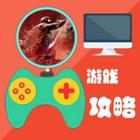 游戏攻略For御天降魔传 icon