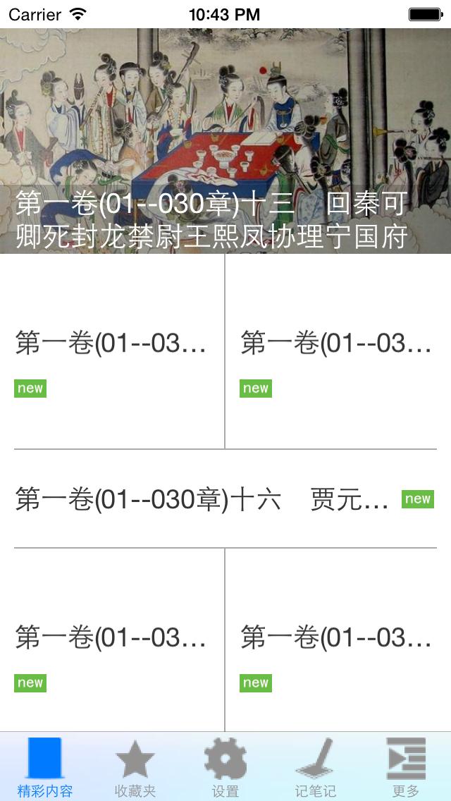 Screenshot #3 pour 红楼梦-中国古典四大名著之首