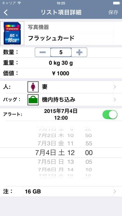 Packing (+TO DO!) screenshot1