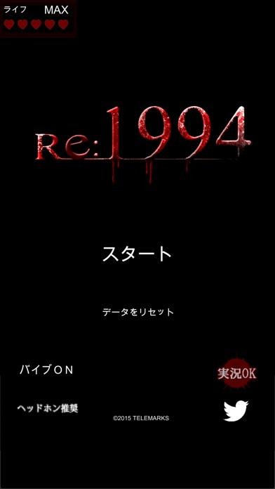 Re:1994紹介画像1