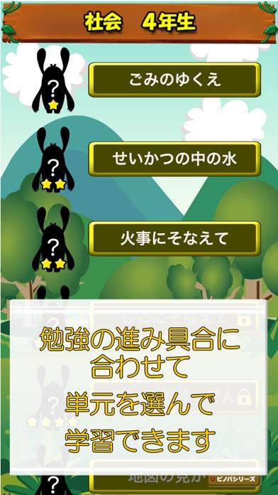 ビノバ 社会-小学生,4年生- 都道府県や県庁所在地をドリルで暗記スクリーンショット4