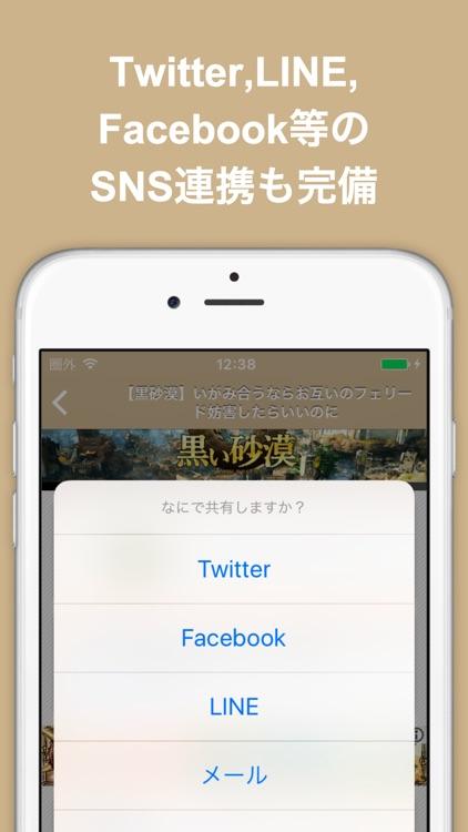 ブログまとめニュース速報 for 黒い砂漠 screenshot-3